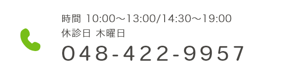 時間 10:00~13:00/14:30~19:00   休診日 木曜日 048-422-9957