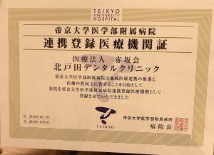 帝京大学医学部附属病院と連携致しました!